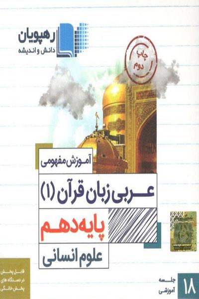 DVD عربی زبان قرآن 1 دهم علوم انسانی آموزش مفهومی رهپویان