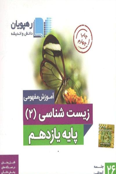 DVD زیست شناسی 2 یازدهم آموزش مفهومی رهپویان