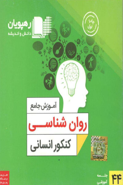 DVD  روان شناسی کنکور انسانی آموزش جامع رهپویان