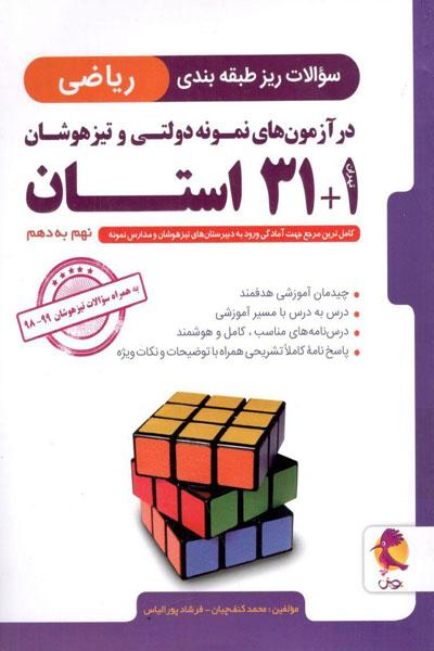 31+1 استان ریاضی نهم به دهم تیزهوشان پویش