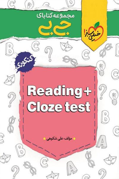 Reading+Cloze test جی بی خیلی سبز