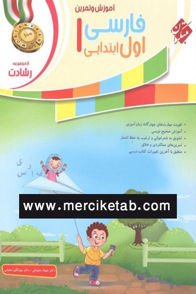 فارسی 1 اول ابتدایی رشادت مبتکران