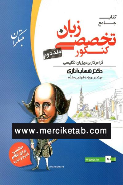 زبان تخصصی کنکور جلد دوم اناری مبتکران