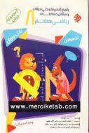 ریاضی 8 هشتم جلد دوم پاسخ مرشد مبتکران
