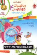 ریاضیات 4 چهارم ابتدایی جلد اول رشادت مبتکران