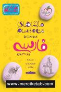 فارسی هشتم ماجراهای من و درسام خیلی سبز