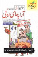 آرایه های ادبی موضوعی هفت خوان خیلی سبز
