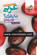 عربی زبان قرآن 2 یازدهم تست خیلی سبز