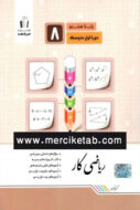 ریاضی 8 هشتم کتاب کار جویامجد
