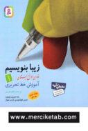 زیبا بنویسیم فارسی 1 اول دبستان قدیانی