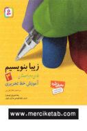 زیبا بنویسیم فارسی 3 سوم دبستان قدیانی