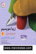 زیبا بنویسیم فارسی 4 چهارم دبستان قدیانی