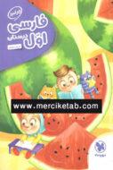 فارسی اول دبستان کار آموز مهروماه