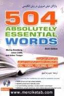504 واژگان خیلی ضروری در زبان انگلیسی شباهنگ