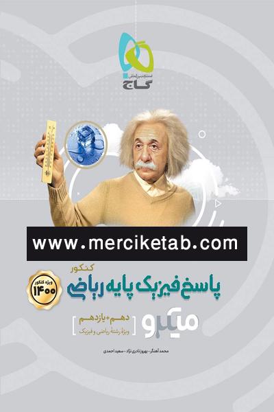 پاسخ فیزیک پایه ریاضی کنکور جلد دوم میکرو گاج