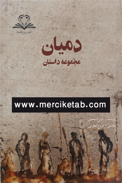 دمیان مجموعه داستان نشر پروچستا