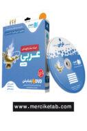 DVD آموزش مفهومی عربی هشتم رهپویان