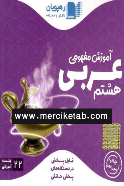 DVD عربی هشتم آموزش مفهومی رهپویان