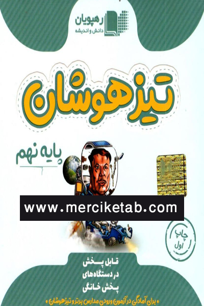 DVD تیزهوشان نهم رهپویان