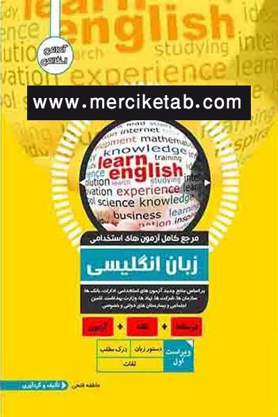 آزمون استخدامی زبان انگلیسی آوا کتاب