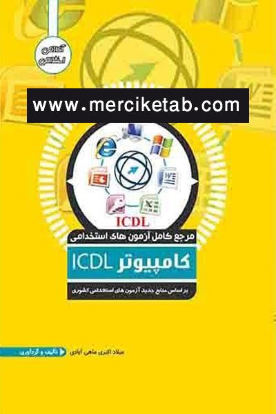آزمون استخدامی کامپیوتر ICDL آوا کتاب