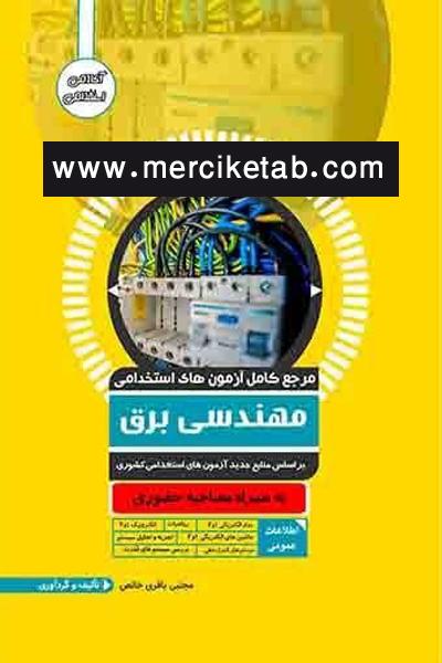 آزمون استخدامی مهندسی برق آوا کتاب