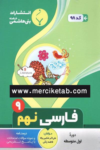 فارسی 9 نهم جزوه بنی هاشمی
