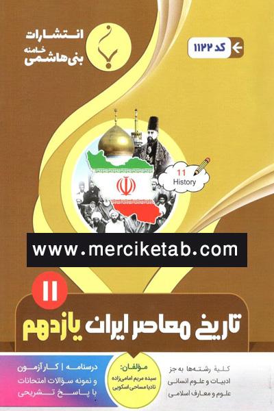 تاریخ معاصر ایران 11 یازدهم بنی هاشمی
