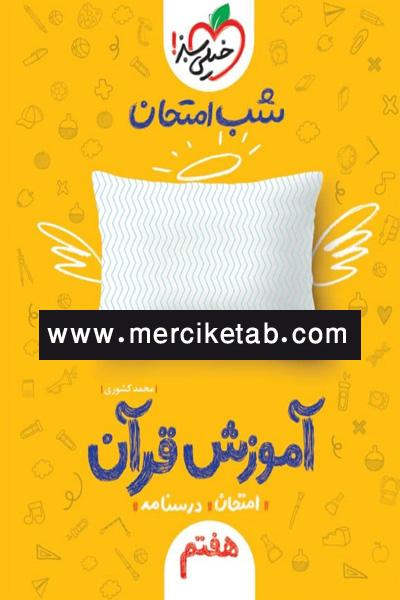 آموزش قرآن هفتم شب امتحان خیلی سبز