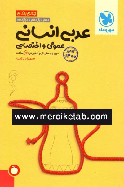 عربی انسانی عمومی و اختصاصی جمع بندی مهروماه