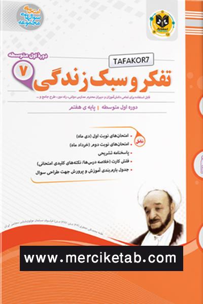 تفکر و سبک زندگی 7 هفتم اسفندیار