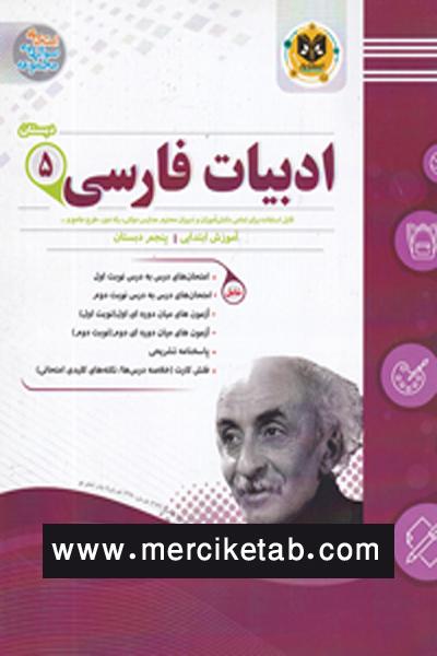 ادبیات فارسی 5 پنجم دبستان اسفندیار