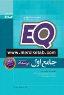 EQ جامع اول دبستان پرسمان گاج