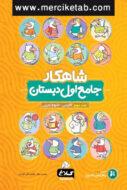 جامع اول دبستان جلد دوم شاهکار کلاغ سپید گاج