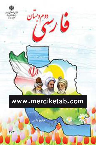 فارسی دوم دبستان کتاب درسی