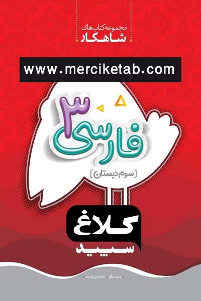 فارسی 3 سوم دبستان شاهکار کلاغ سپید گاج