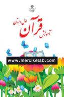 آموزش قرآن اول دبستان کتاب درسی
