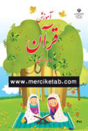 آموزش قرآن دوم دبستان کتاب درسی