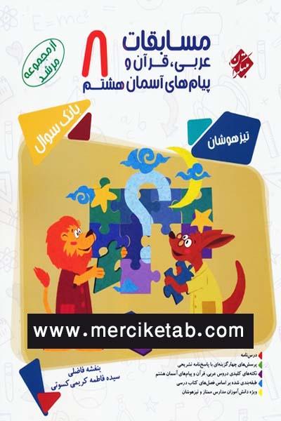 عربی قرآن و پیام های آسمان هشتم مرشد مبتکران