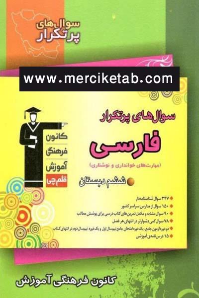 فارسی ششم دبستان سوال های پرتکرار قلم چی