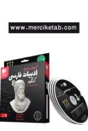 DVD آموزش جامع ادبیات فارسی کنکور رهپویان