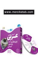 DVD آموزش مفهومی عربی 2 یازدهم انسانی رهپویان