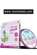 DVD آموزش مفهومی فارسی اول دبستان رهپویان