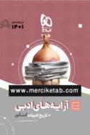 آرایه های ادبی و تاریخ ادبیات جامع کنکور سیر تا پیاز گاج