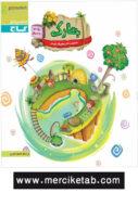 بهارک کتاب کار کودک ویژه سنین 3 تا 4 سال گاج