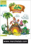 بهارک کتاب کار کودک ویژه سنین 4 تا 5 سال گاج
