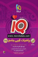 iQ ریاضیات تجربی جامع کنکور جلد اول گاج