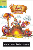 پاییزک کتاب کار کودک ویژه سنین 4 تا 5 سال گاج