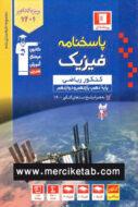 پاسخنامه فیزیک کنکور ریاضی جلد دوم آبی قلم چی