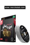 DVD آموزش جامع دین و زندگی کنکور رهپویان